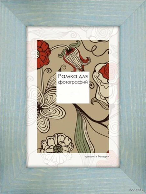 Рамка деревянная со стеклом (10x15 см; арт. Д30БКЛ/5084) — фото, картинка