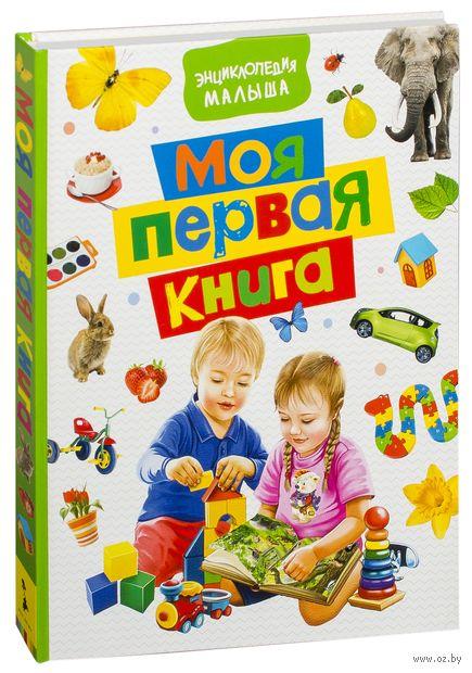 Моя первая книга. Энциклопедия малыша — фото, картинка