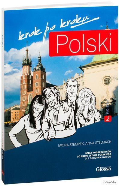 Polski krok po kroku 2 (+ CD) — фото, картинка