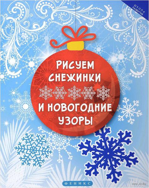 Рисуем снежинки и новогодние узоры — фото, картинка