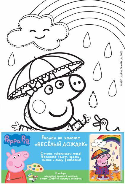 """Набор для рисования """"Веселый дождик"""" — фото, картинка"""