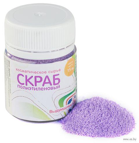 Скраб полиэтиленовый (фиолетовый; 15 г) — фото, картинка