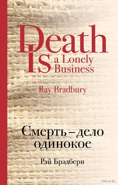 Смерть - дело одинокое — фото, картинка