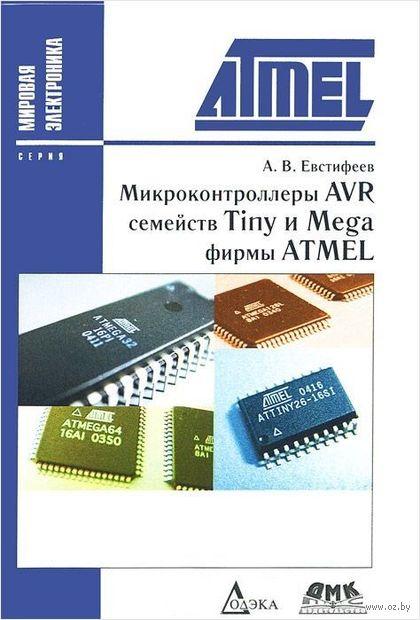 Микроконтроллеры AVR семейств Tiny и Mega фирмы ATMEL — фото, картинка