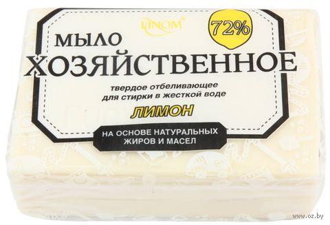 """Хозяйственное мыло """"Лимон. Отбеливающее"""" (200 г) — фото, картинка"""