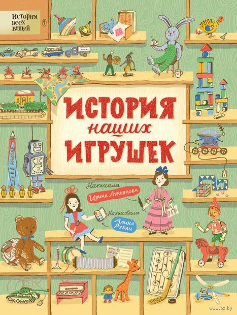 История наших игрушек — фото, картинка
