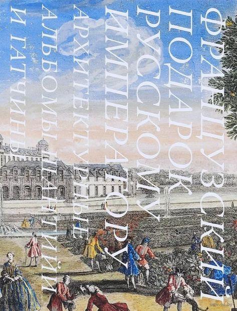 Архитектурные альбомы Шантийи и Гатчины. Французский подарок русскому императору — фото, картинка
