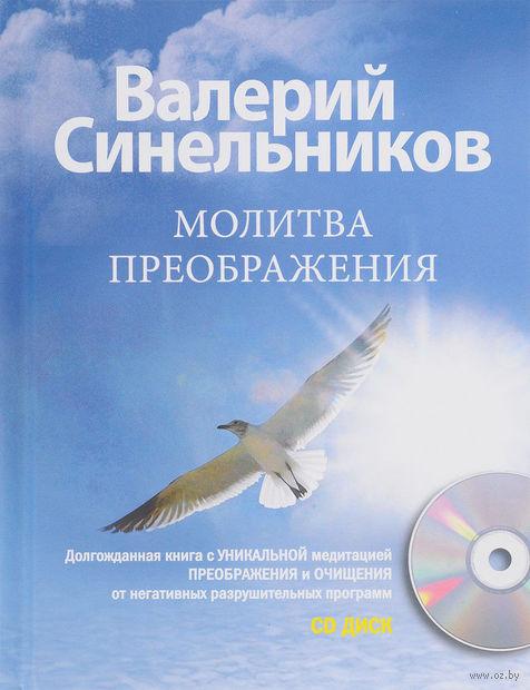 Молитва Преображения (+ CD). Валерий Синельников