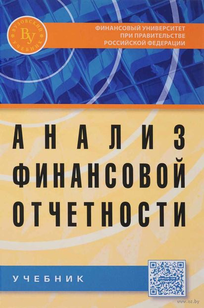 Анализ финансовой отчетности. Мария Вахрушина