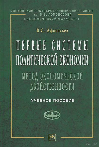 Первые системы политической экономии. Метод экономической двойственности. Владилен Афанасьев