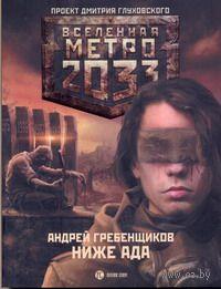 Метро 2033. Ниже ада (м). Андрей Гребенщиков
