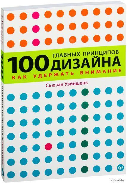 100 главных принципов дизайна — фото, картинка