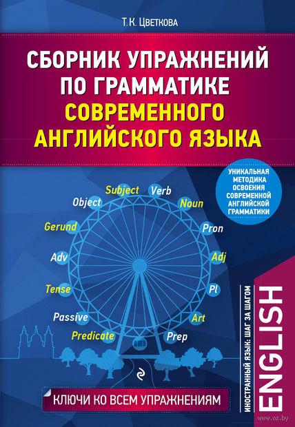 Сборник упражнений по грамматике современного английского языка — фото, картинка