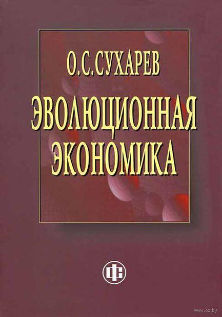 Эволюционная экономика. Олег Сухарев