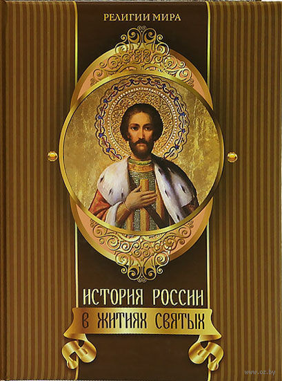История России в житиях святых. А. Евстигнеев