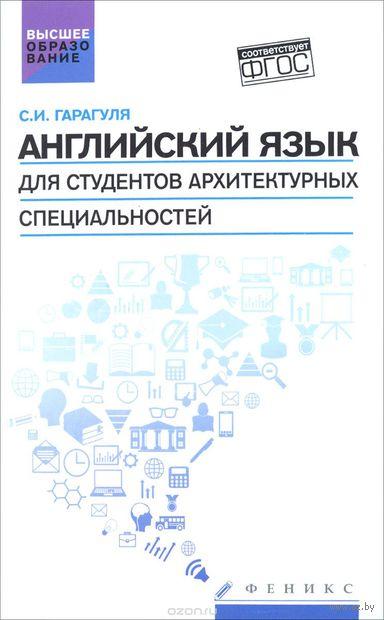Английский язык для студентов архитектурных специальностей. Сергей Гарагуля