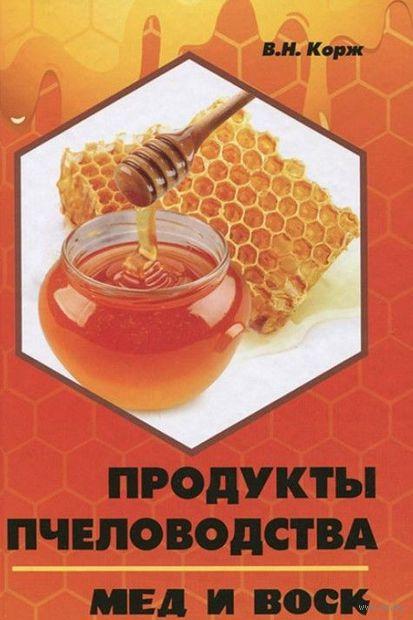 Продукты пчеловодства. Мед и воск. Валерий Корж