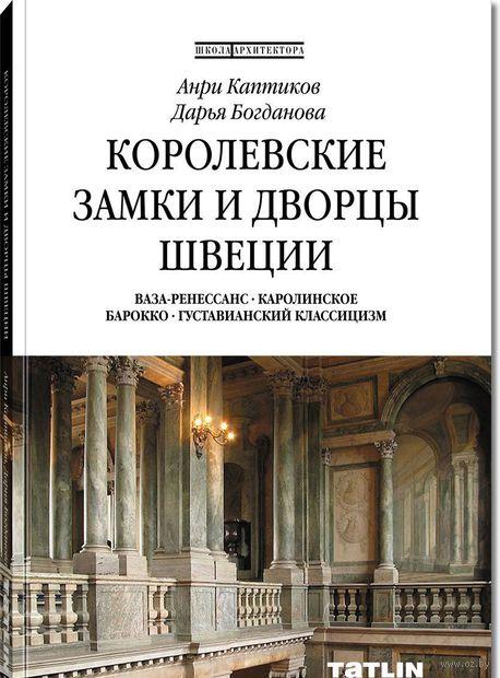 Королевские замки и дворцы Швеции. Дарья Богданова, Анри Каптиков