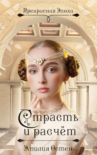 Страсть и расчет (м). Эмилия Остен