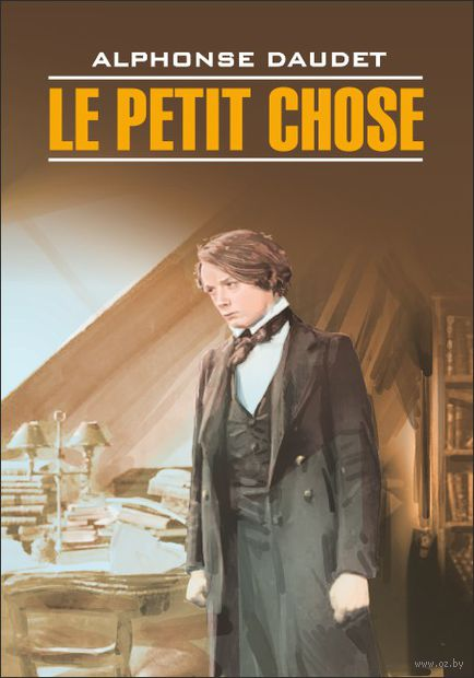 Le Petit Chose — фото, картинка