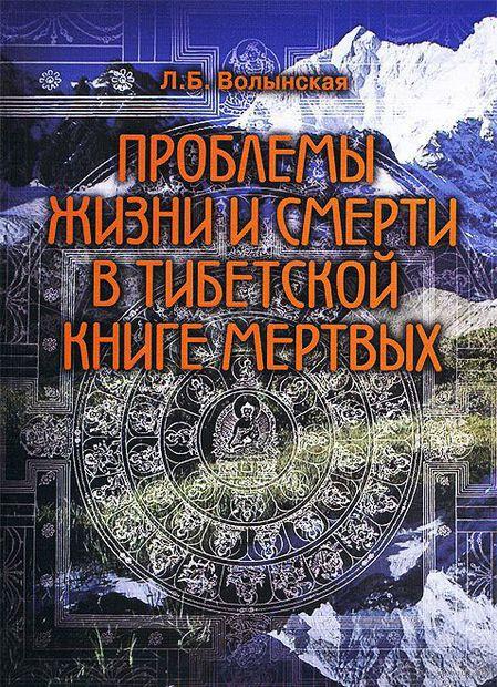 Проблемы жизни и смерти в Тибетской книге мертвых. Людмила Волынская