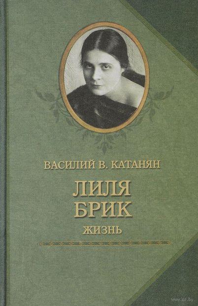Лиля Брик. Жизнь. Василий Катанян