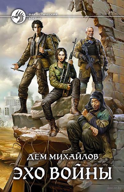 Эхо войны. Дем Михайлов