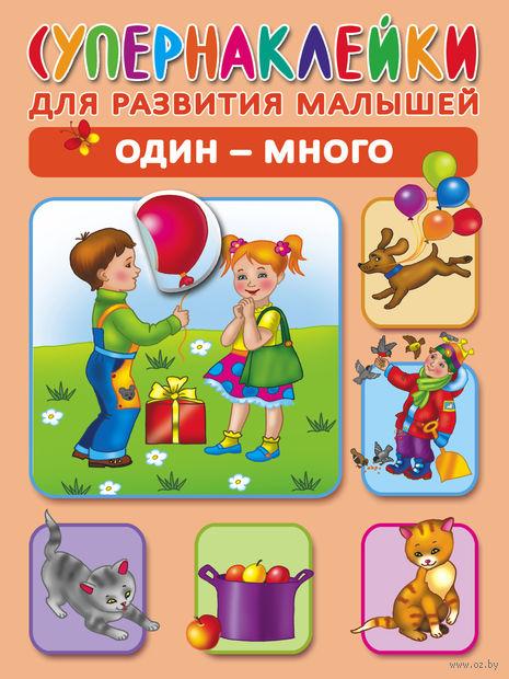 Один - много (+ наклейки). Ольга Новиковская