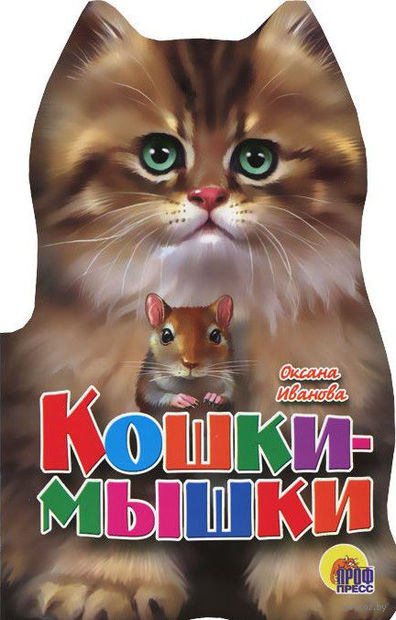 Кошки-мышки. Оксана Иванова