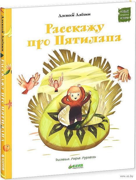 Расскажу про Пятилапа. Алексей Алехин