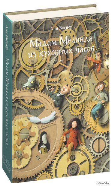 Мадам Мелинда из кухонных часов — фото, картинка