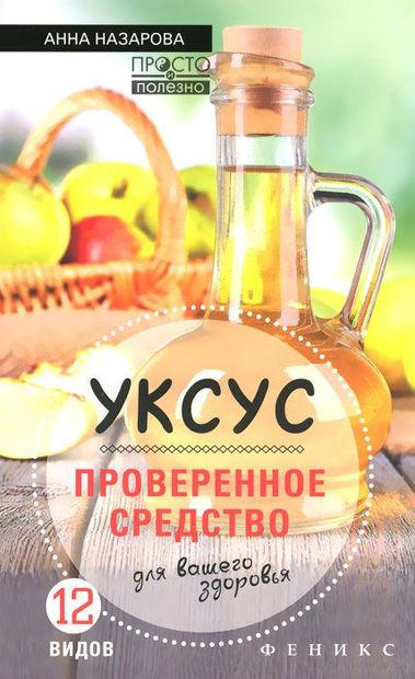Уксус - проверенное средство для вашего здоровья. Анна Назарова