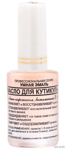 """Лечебное масло для кутикулы """"Умная эмаль"""" (11 мл) — фото, картинка"""