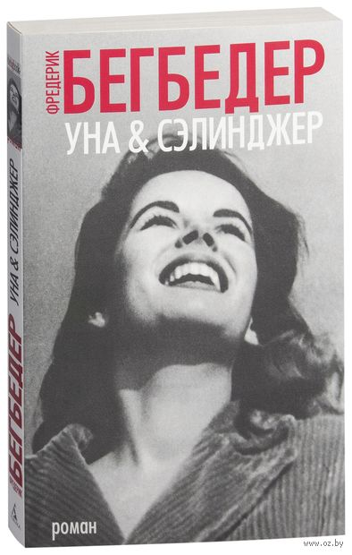 Уна & Сэлинджер (м). Фредерик Бегбедер