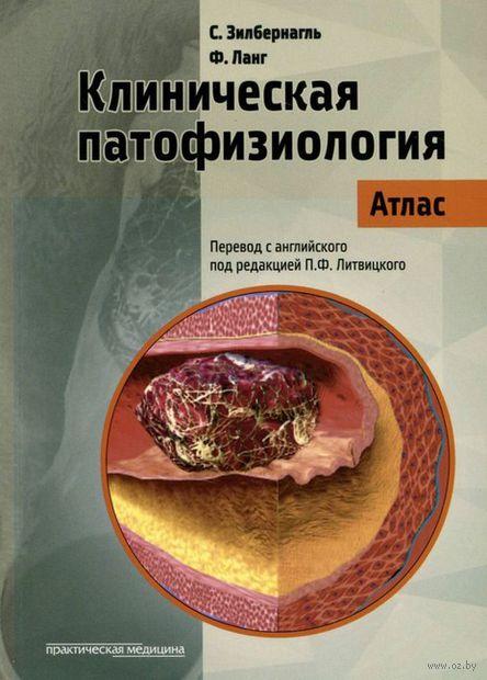 Клиническая патофизиология. Атлас. Флориан Ланг,  Стефан  Зилбернагль