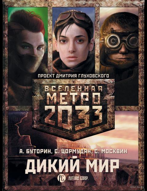 Метро 2033. Дикий мир (комплект из 3 книг). Сурен Цормудян, С. Москвин, Андрей Буторин