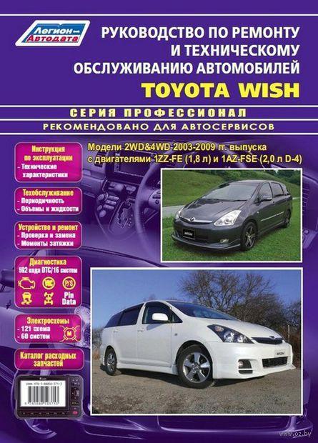 Toyota Wish c 2003 г. Устройство, техническое обслуживание и ремонт — фото, картинка