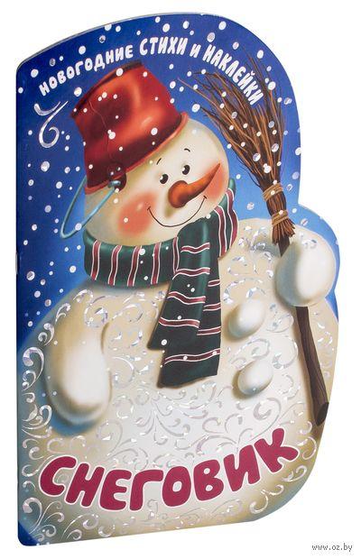 Снеговик. Новогодняя книжка с вырубкой. М. Романова
