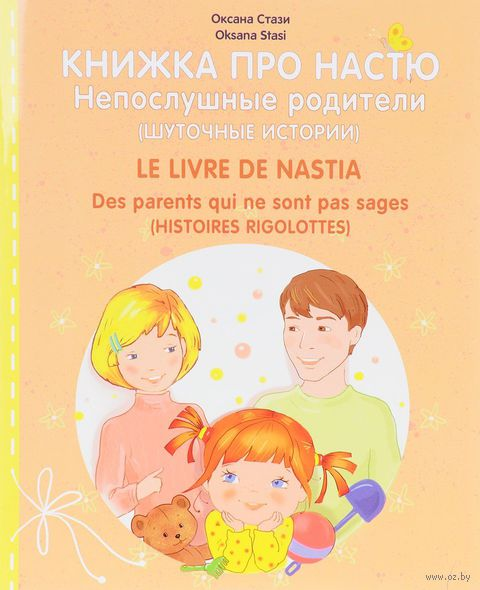 Книжка про Настю. Непослушные родители — фото, картинка