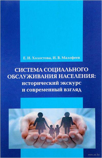 Система социального обслуживания населения. Исторический экскурс и современный взгляд — фото, картинка