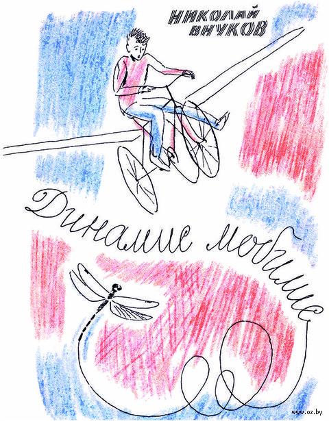 Динамис мобилис — фото, картинка
