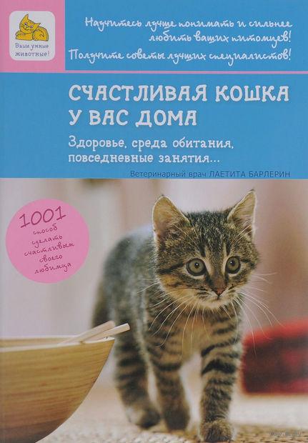 Счастливая кошка у вас дома. Здоровье, среда обитания, повседневные занятия... — фото, картинка