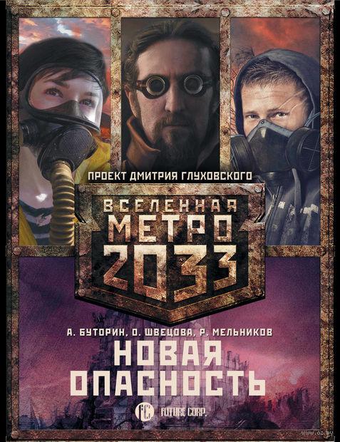 Метро 2033. Новая опасность (комплект из 3-х книг) — фото, картинка