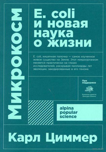 Микрокосм. E. coli и новая наука о жизни (м) — фото, картинка