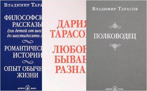 Любовь бывает разная (комплект из 3-х книг) — фото, картинка