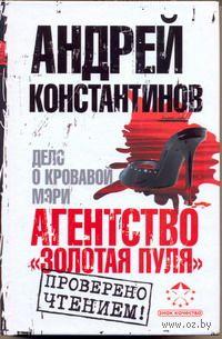 """Агентство """"Золотая пуля""""-2. Дело о кровавой Мэри. Андрей Константинов"""