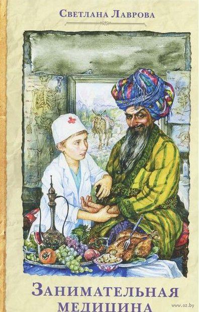 Занимательная медицина. Светлана Лаврова