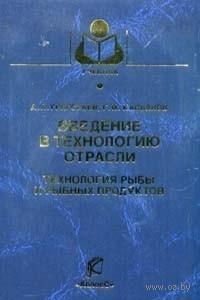 Введение в технологию отрасли. Технология рыбы и рыбных продуктов. Геннадий Касьянов, Александр Григорьев