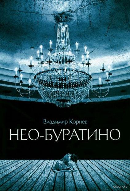 Нео-Буратино. Владимир Корнев