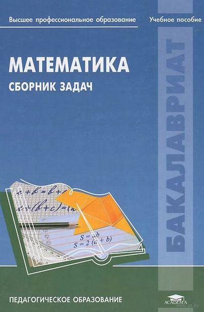 Математика. Сборник задач — фото, картинка